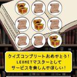 レオネットクエストⅢのコンプリート画像