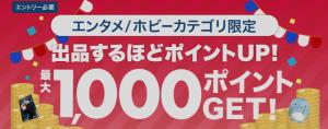 1,000ポイントキャンペーン